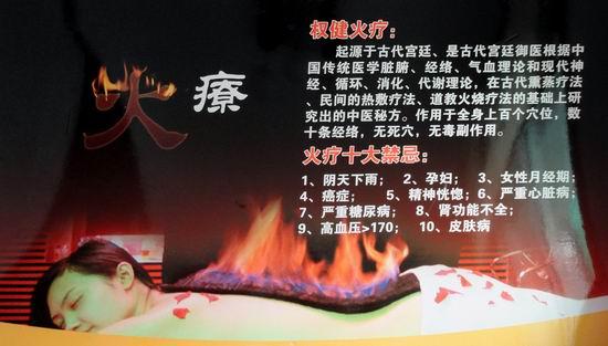 权健自然医学养生馆-中国114黄页